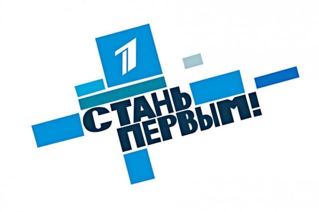 Ежегодная благотворительная акция Первого канала ко Дню защиты детей