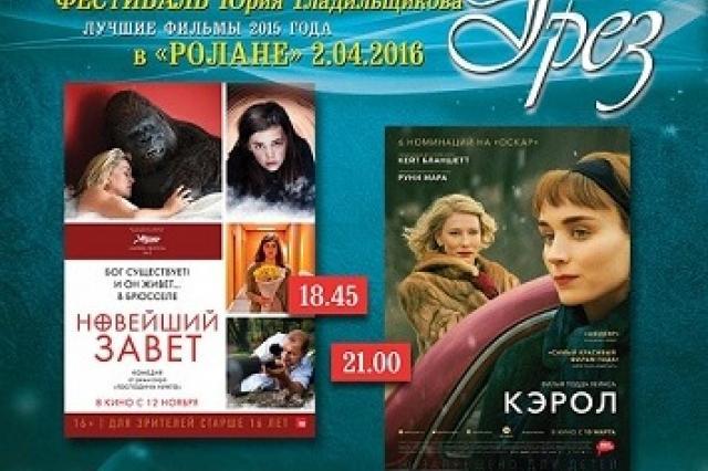 Ежегодный фестиваль «Справочник грез»