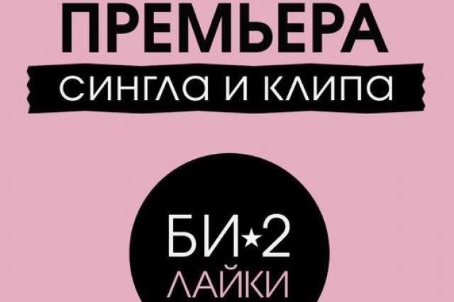 """""""Би-2"""" презентовали новый клип посредством сообщений сообществ ВКонтакте"""