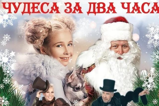 Премьера мюзикла «Чудеса за два часа» от Игоря Демарина