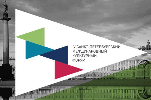 Итоги панельной дискуссии V Санкт-Петербургского международного культурного форума