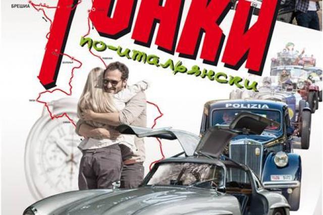 В Москве прошла премьера фильма «Гонки по-итальянски»