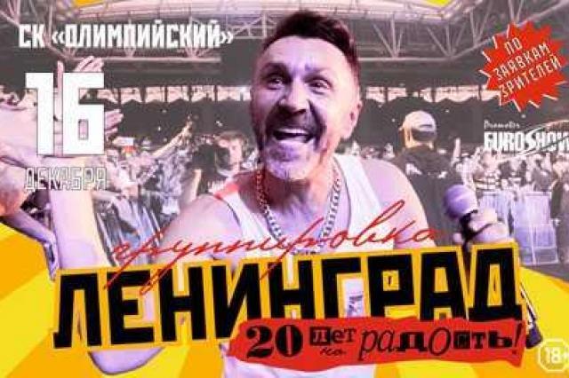 Ленинград: 20 лет на радость!