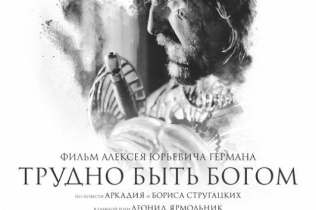 Премьеру «Трудно быть богом» покажет телеканал «Культура»
