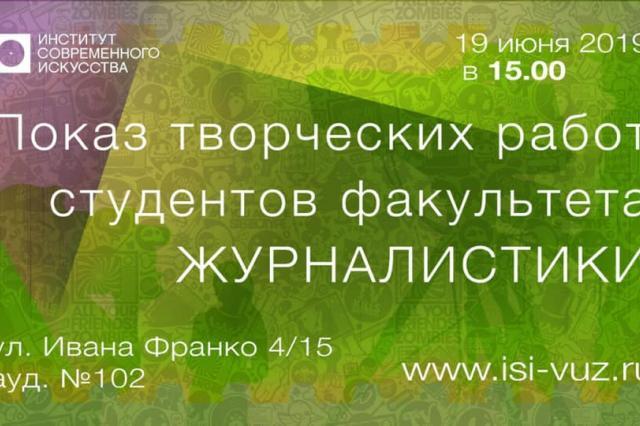 ИСИ приглашает на показ творческих работ студентов факультета журналистики