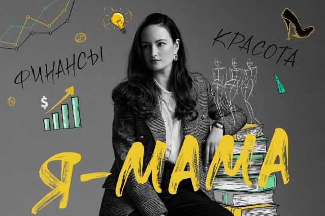 Faberlic открывает социальный проект «Я – МАМА»