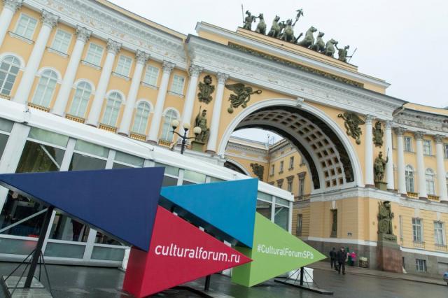 На Петербургском культурном форуме обсудили социокультурные процессы