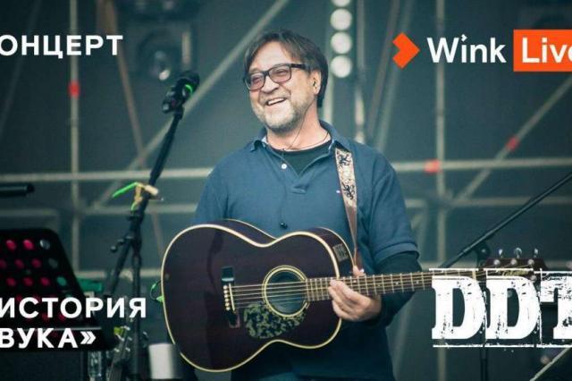 Эксклюзивная премьера концерта легендарной группы «ДДТ» и Юрия Шевчука на more.tv и Wink