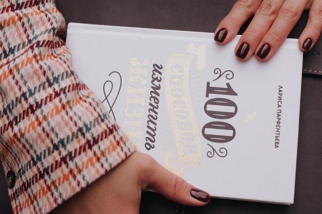Три крутые книги для мощного заряда мотивации