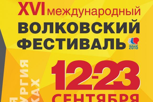 В Ярославле начался Международный Волковский фестиваль
