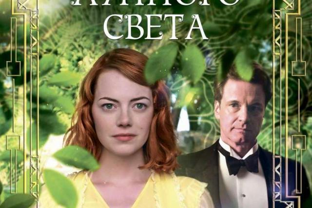 В России в повторный прокат выпустят «Магию лунного света» и «Римские приключения» Вуди Аллена