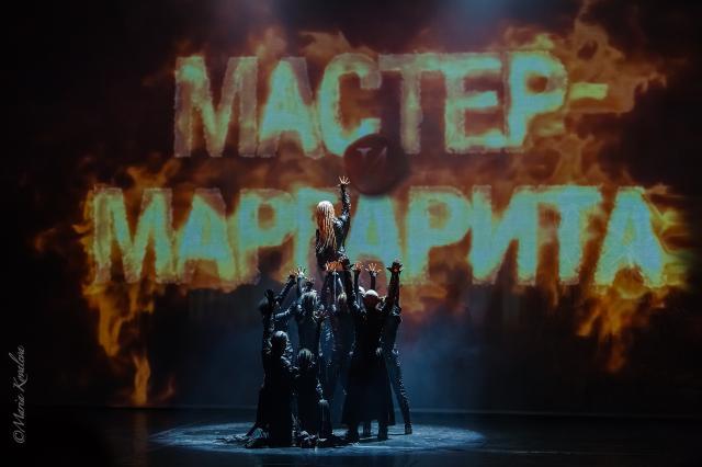 «Пламя чувств, эмоций и восторга!», - мюзикл «Мастер и Маргарита» в Санкт-Петербурге