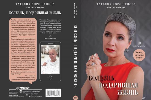 Онкопсихолог, руководитель проекта в ИСИ, автор книги «Болезнь, подарившая жизнь» Татьяна Хорошунова приглашает на встречу с читателями!