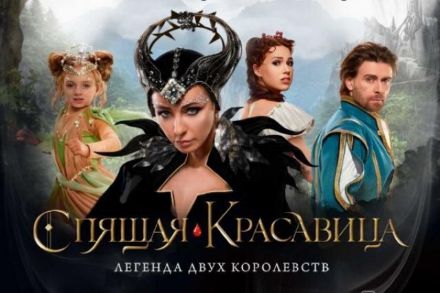 Татьяна Навка представляет ледовое шоу «Спящая красавица. Легенда двух королевств»