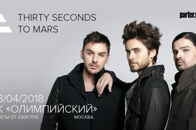 «Thirty Seconds To Mars» в Олимпийском