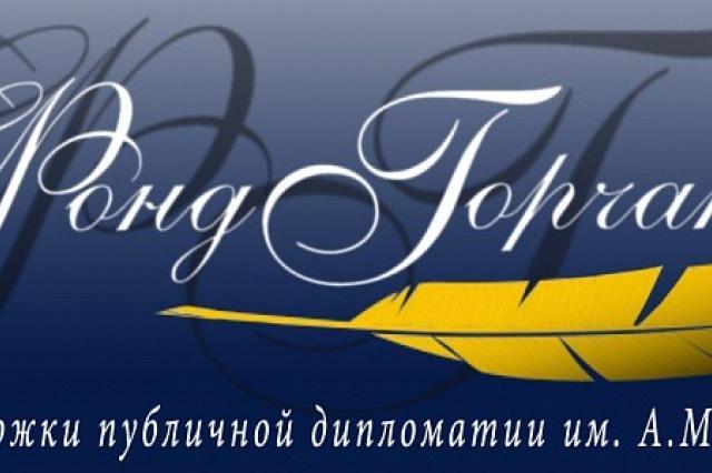 Пройдет заседание Попечительского совета Фонда имени Горчакова