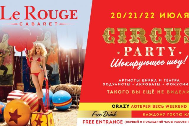 Вечеринка CIRCUS party в кабаре Le Rouge!