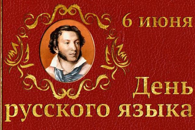 День русского языка и 217-я годовщина со дня рождения А.С. Пушкина