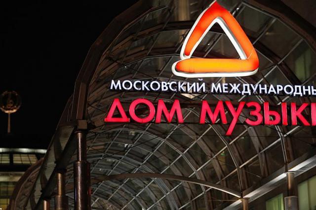 Собянин открыл новый зал Дома музыки