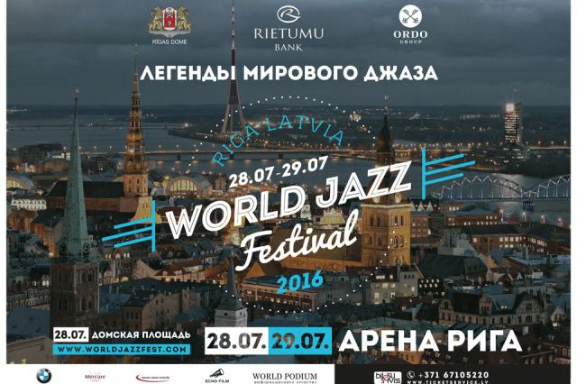 В этом году WORLD JAZZ FESTIVAL подготовил интересную насыщенную программу!