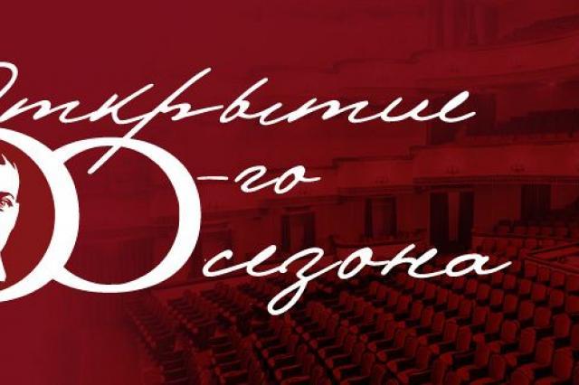 Театр Вахтангова объявил дату начала 100-го сезона и открыл продажу билетов!