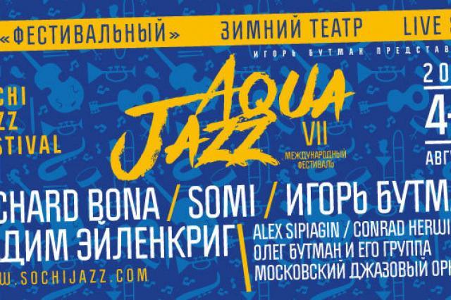 В Сочи стартова VI Международный фестиваль «Акваджаз»