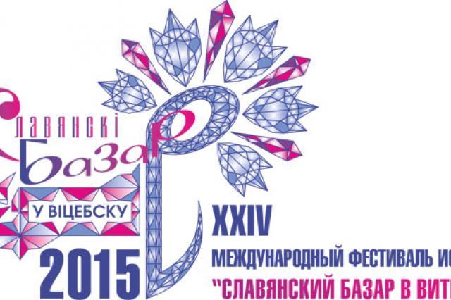 """Программа 2-го дня """"Славянского базара"""""""
