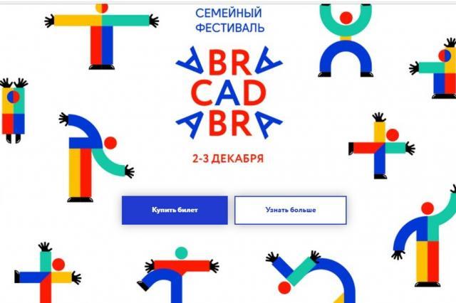 В Москве пройдет семейный фестиваль Abracadabra Pop Up