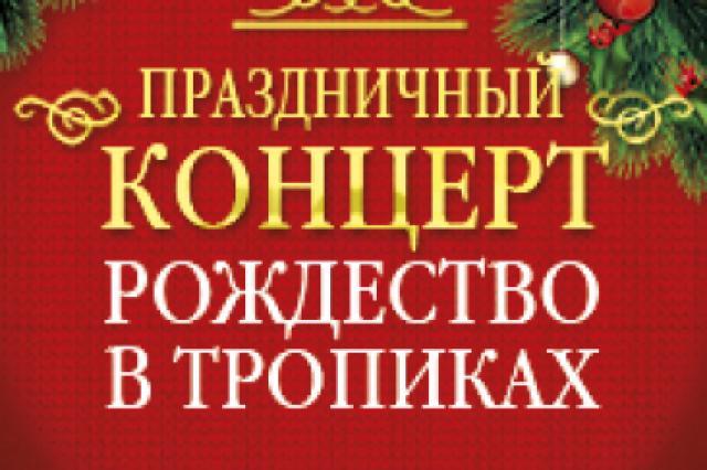 Концерт «Тропическое Рождество» в «Аптекарском огороде»