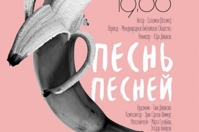 «Песнь песней» – новый дерзкий проект Юры Дивакова
