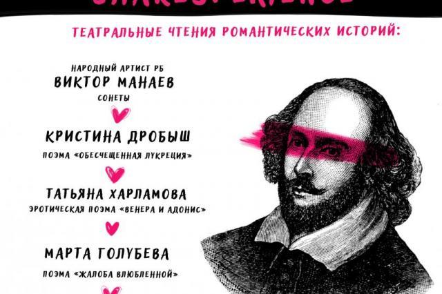 В Минске продолжится серия вечеров романтических историй