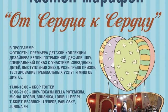 II Всероссийский fashion-марафон «от СЕРДЦА к СЕРДЦУ» Звезды выйдут на подиум с детьми