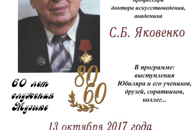 Юбилейный вечер Сергея Яковенко