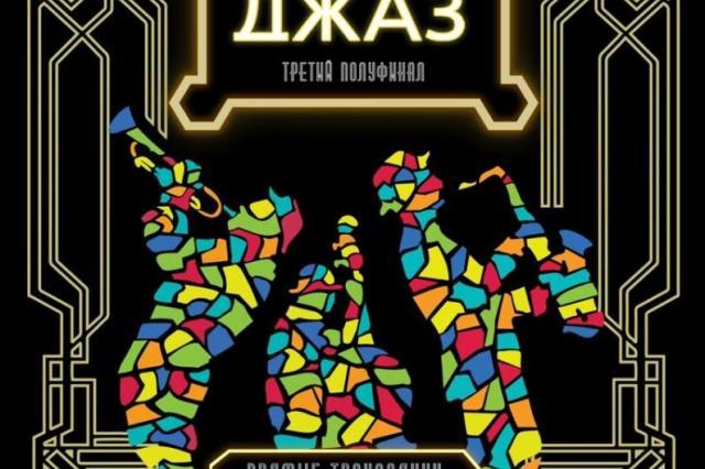 «Arena Moscow Night. Наш джаз» отметит юбилей оперы «Порги и Бесс» Джорджа Гершвина