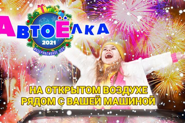 АвтоЁлка - Невероятное Новогоднее шоу на открытом воздухе!