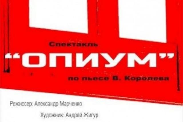 """В Минске вновь покажут спектакль """"Опиум"""""""