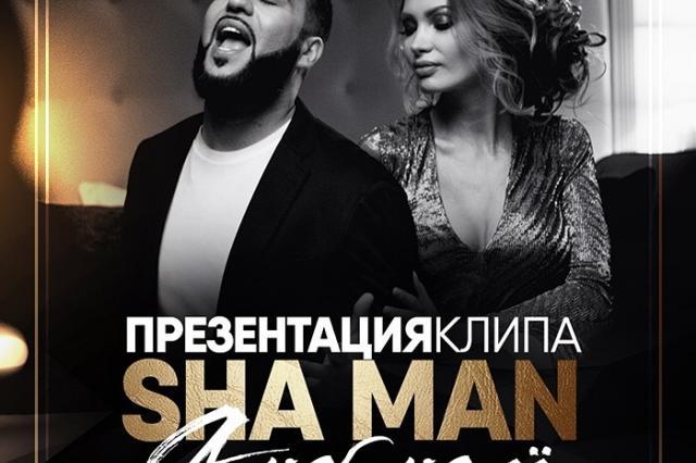 Премьера клипа Sha Man «Я люблю ее»