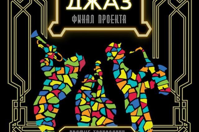 Финалисты «Arena Moscow Night. Наш джаз» сыграют с Мариам Мерабовой, Алексеем Кругловым и Николаем Моисеенко