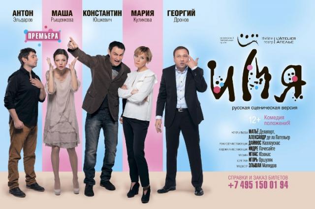 Изящная французская комедия в русской редакции «Имя»-скоро на столичной сцене