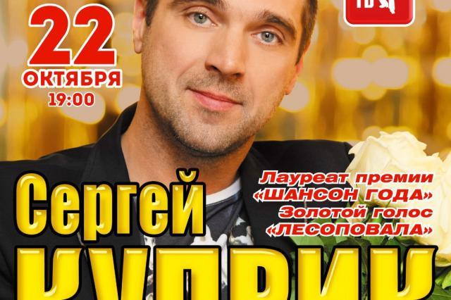 Сергей Куприк: «Лучшие и любимые песни»