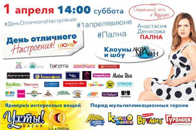 1 апреля: Анастасия Денисова приглашает на день хорошего настроения в ТРЦ «Июнь»