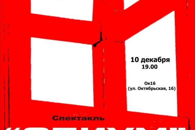 В Минске пройдет спектакль- участник Национальной театральной премии