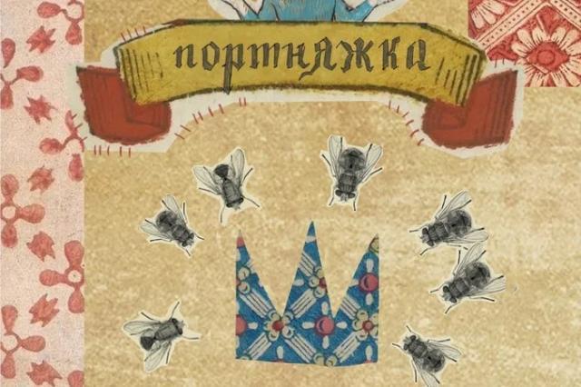 Премьера спектакля «Портняжка»