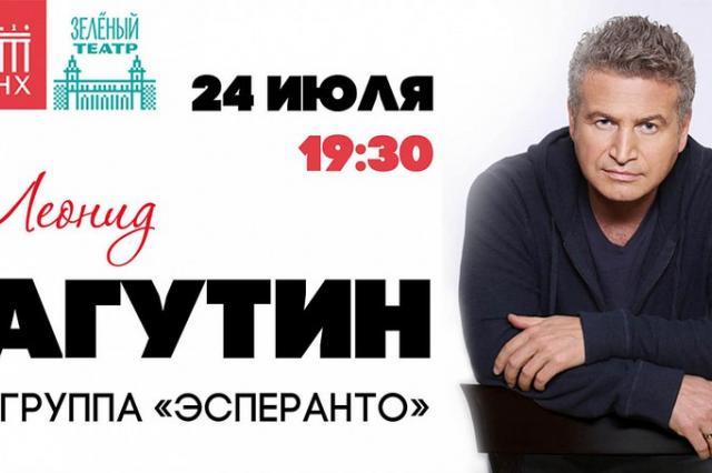 Концерт Леонида Агутина в Зеленом театре ВДНХ