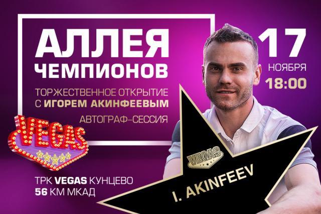 Звезда российского футбола Игорь Акинфеев в VEGAS Кунцево
