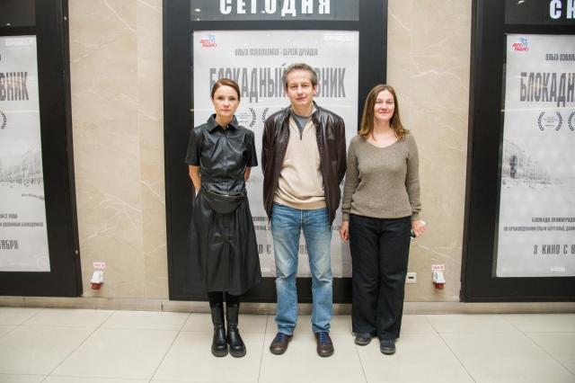 Андрей Зайцев и Ольга Озоллапиня представили фильм «Блокадный дневник» на специальном показе в Москве