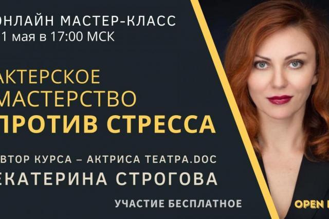 Бесплатный онлайн мастер-класс «Актерское мастерство против стресса»
