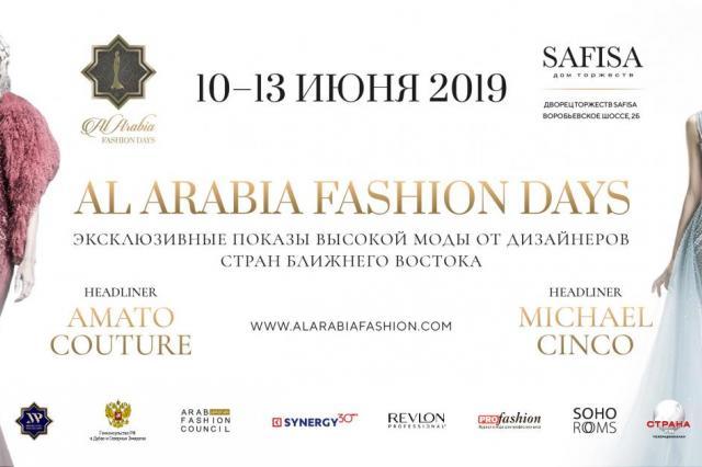«Al Arabia Fashion Days» пройдёт в Москве с 10 по 13 июня