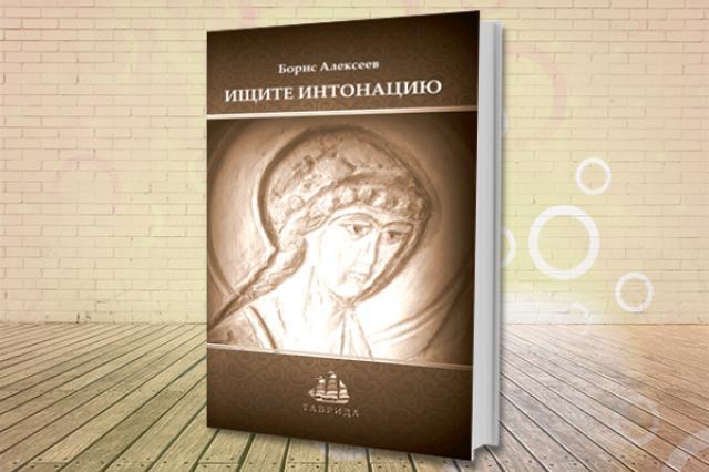 Вышел сборник рассказов Бориса Алексеева «Ищите интонацию»