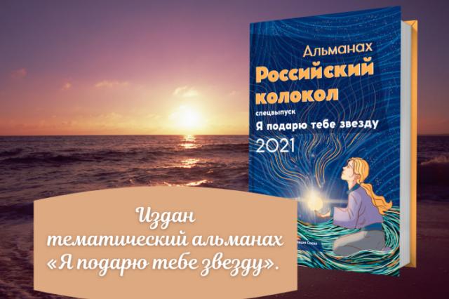 Издан тематический альманах «Я подарю тебе звезду»
